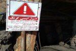 «انفجار گاز موجود در حفره گازی پشت سینه کار» علت اصلی حادثه معدن آق دربند سرخس