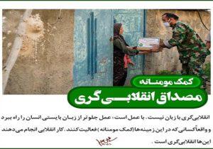 محورهای مهم بیانات رهبر انقلاب در روز عید قربان