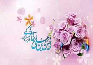 نماهنگ؛ ولادت امام حسن عسکری(ع)