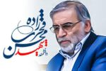 کلیپ؛ شهید محسن فخری زاده که بود؟