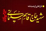 مجموعه پوستری؛ «هشت فراز از وصیتنامه شهید حاج قاسم سلیمانی»