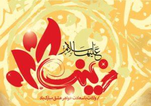 نماهنگ؛ «عید متبرک جهان»