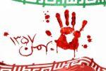 نماهنگ؛ «طلوع بهمن»
