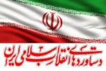 اینفوگرافیک؛ «دستاوردهای انقلاب اسلامی ایران»