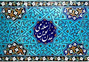 نماهنگ؛ «در مسیر تمدن سازی نوین اسلامی»