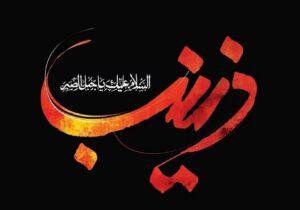 نماهنگ؛ زهرای قیام کربلا «زینب» بود