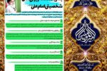 اینفوگرافیک؛ بشریت، تشنه ویژگیهای شخصیتی امام علی(ع)