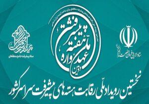 حضور قرارگاه جهادی قرآن و عترت سرخس در بین ۸۰ گروه منتخب کشور