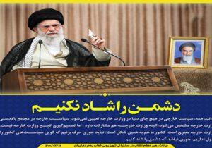 مجموعه سخن نگاشت؛ اهم بیانات رهبر انقلاب در سخنرانی تلویزیونی خطاب به مردم ایران