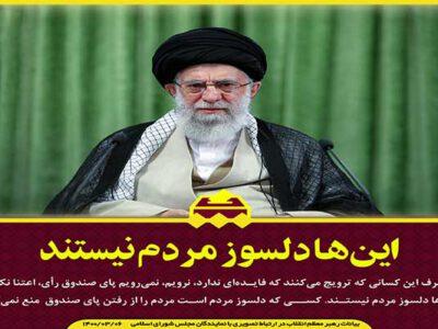 اهم بیانات رهبر انقلاب در ارتباط تصویری با نمایندگان مجلس