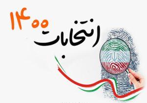 آخرین اصل سیره انتخاباتی امامین انقلاب؛ «بیان شاخصها»