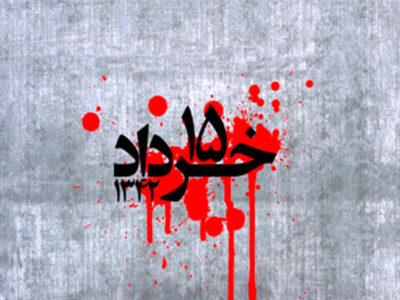نماهنگ؛ «روایت خون»