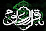 نماهنگ؛ در سوگ امام باقر(ع)