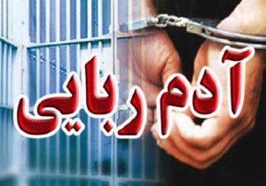 دستگیری عامل تشویش اذهان عمومی/ هیچگونه آدمربایی و کودکربایی در سرخس نداشتیم