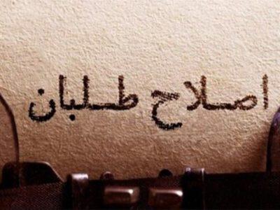 از اصرار برای تسلیم ایران مقابل داعش و آمریکا تا خیمه شب بازی حمایت از پنجشیر/ دم خروس گروهبان های مجازی آمریکا در ایران